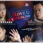 I Love you becasuse….歌舞升級版