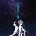 福音戰士新劇場版:Q  EVANGELION:3.0 YOU CAN (NOT) REDO.