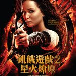 The Hunger Games: Catching Fire 飢餓遊戲2 星火燎原