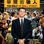 華爾街狼人 The wolf of wall street