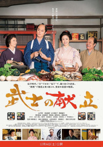 movie-wushideshipu-by-yuzo-asahara-poster-mask9