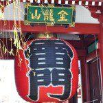 2014 東京之旅Day 4—淺草、上野