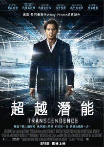 Transcendencefinalposter_1398337068