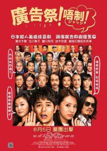 Judge_Poster_June5_1399257871