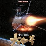 宇宙戰艦大和號