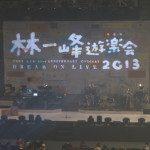 林一峰遊樂會2013