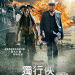 The Lone Ranger 《獨行俠》
