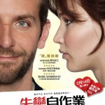 Silver Linings Playbook 失戀自作業