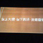 叱咤樂壇流行榜頒獎典禮 2011
