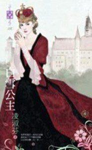 凌淑芬白雪公主