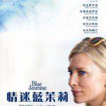 Blue Jasmine 《情迷藍茉莉》