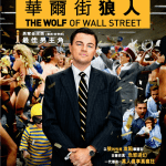 華爾街狼人 The wolf of wall street