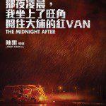 那夜凌晨, 我坐上了旺角開往大埔的紅Van
