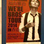福山雅治「WE'RE BROS TOUR 2014 HUMAN」香港